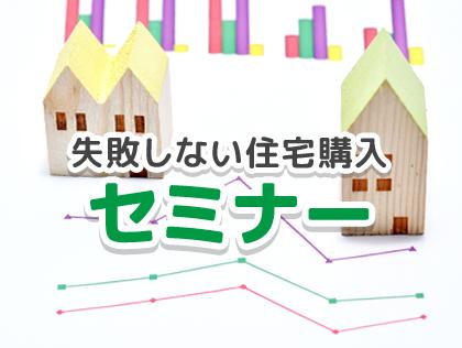 【参加無料】納得できるおうちの買い方オンラインセミナー