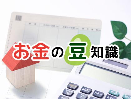 住宅ローンにおける転職・妊娠の影響について~注文住宅 立川 八王子~