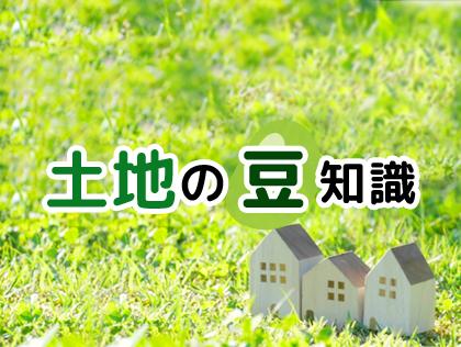 ~土地から注文住宅を建てるなら~お土地探しと住宅会社選びは平行に!!