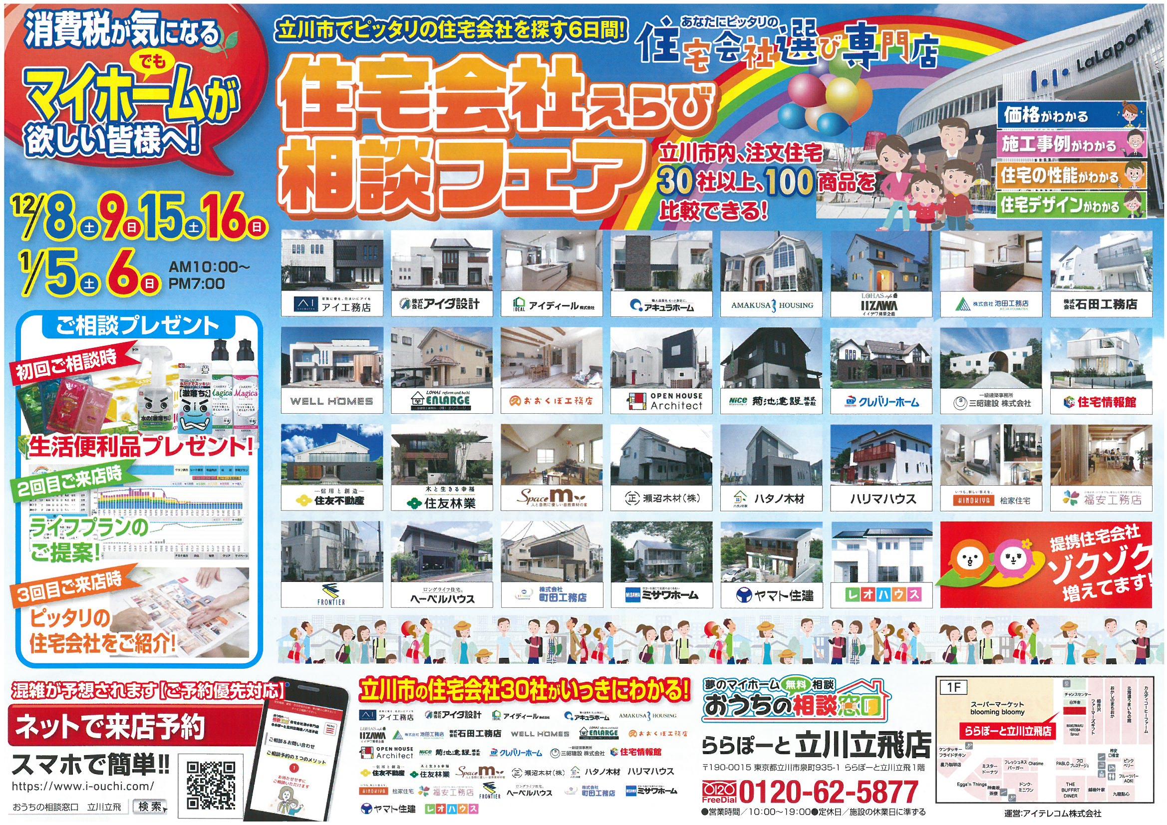 『住宅会社えらび相談フェア』開催!