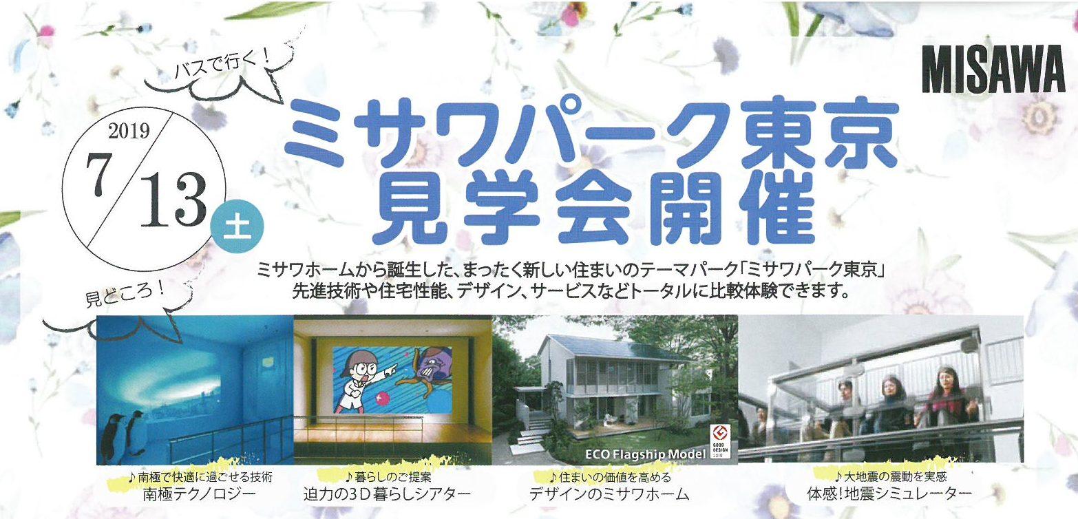 ミサワパーク東京 見学会開催!