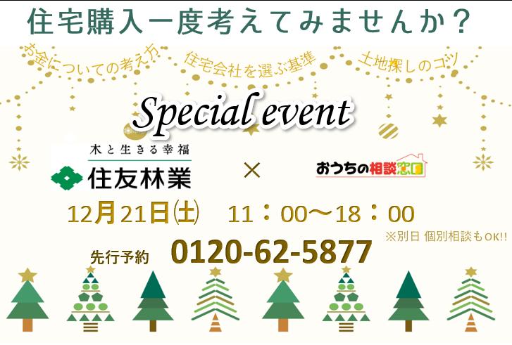 住友林業×おうちの相談窓口 12/21(土) イベント開催のお知らせ