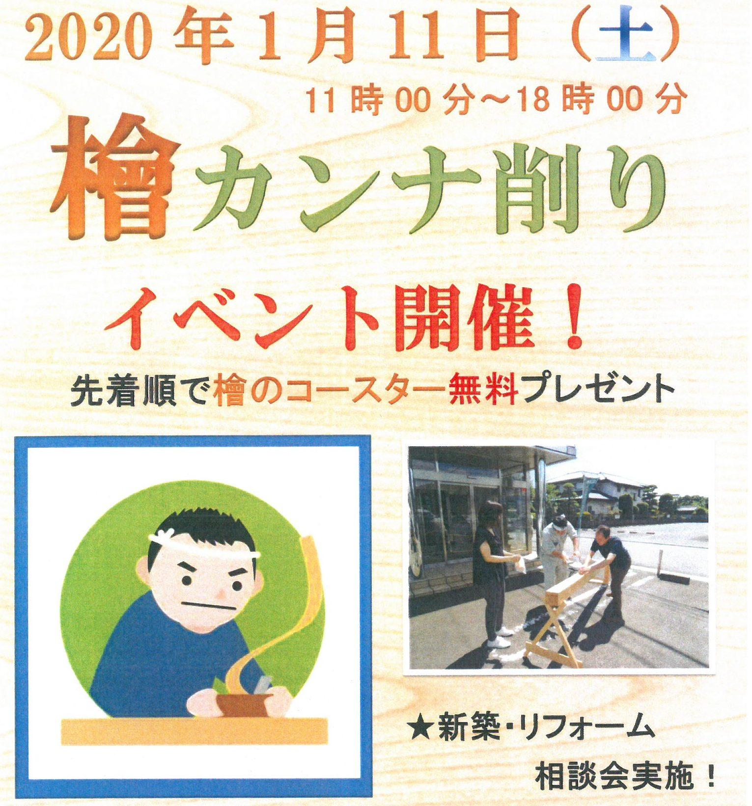 2020.1.11㈯菊池建設×おうちの相談窓口event