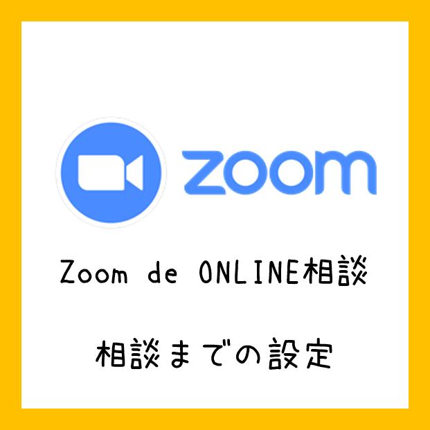Zoomを使ったONLINE相談の事前準備について