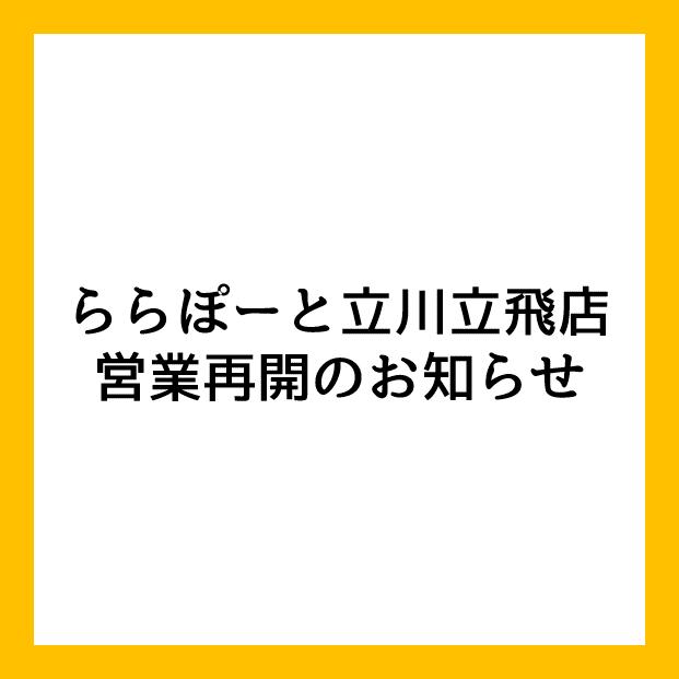 ららぽーと立川立飛店営業再開いたします。