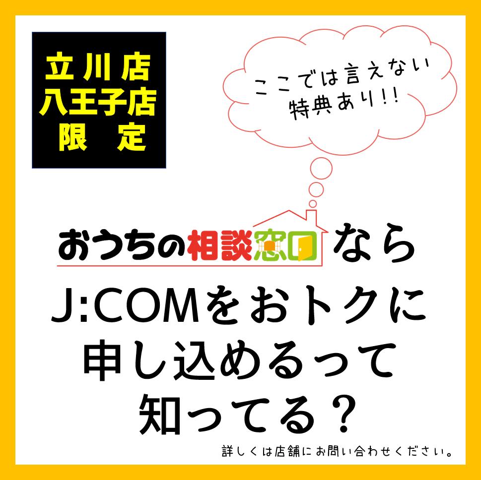 おうちの相談窓口でJ:COMがおとくに申し込めるってホント?