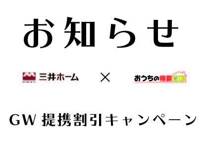【キャンペーン割引情報】おうちの相談窓口×三井ホーム GW提携特別キャンペーン