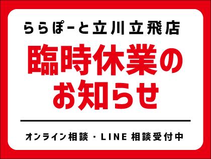 【お知らせ】ららぽーと立川立飛店休業のお知らせ