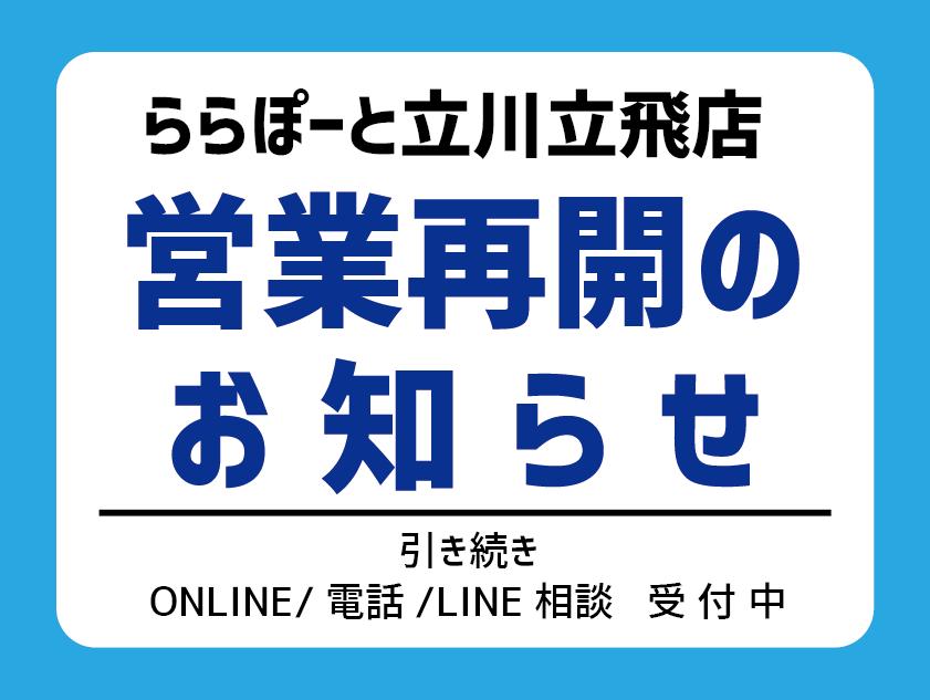 【お知らせ】ららぽーと立川立飛店営業再開のお知らせ